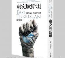Doğu Türki̇stan – Uygurlarin Gerçek Dünyası Kitap Tanıtımı